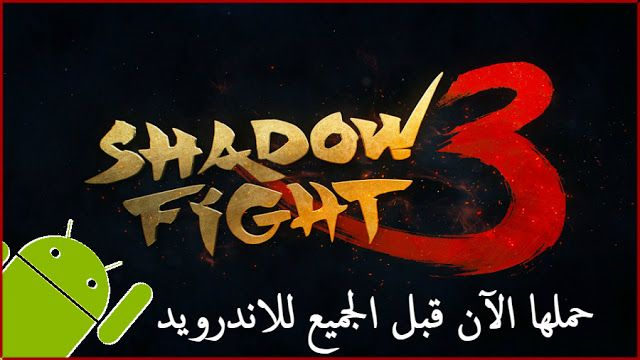https://pro408.blogspot.com.tr/2017/04/shadow-fight-3-android.html