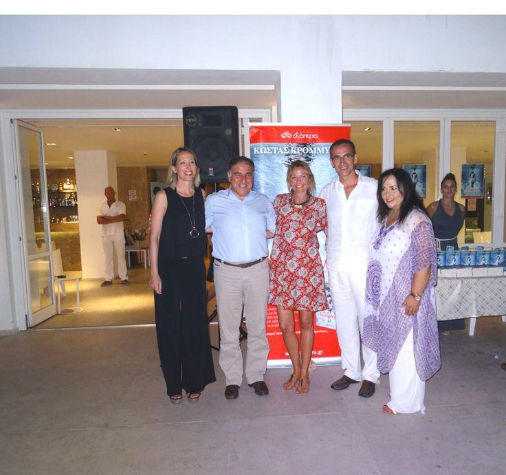 Writer Mrs. Marina Gioti, CEO Mr. Nikolaos Pouliou, Mrs. Balatsinou, Mr. Krommudas, Mrs. Nomiki Mavrou