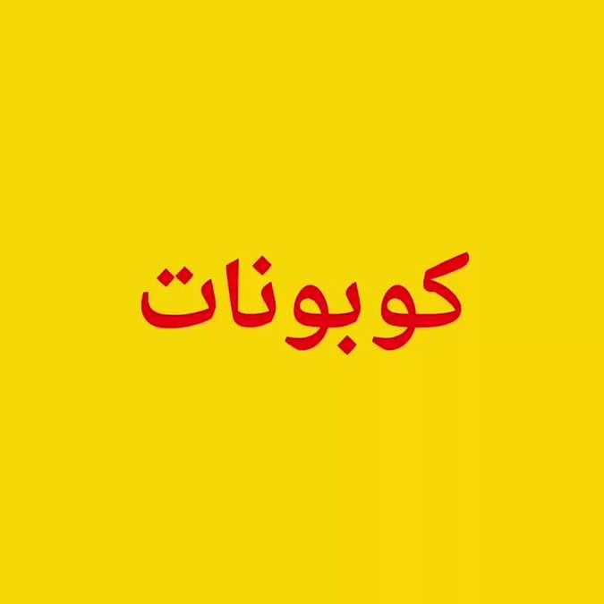 Suadiacoupons Calligraphy Arabic Calligraphy Arabic