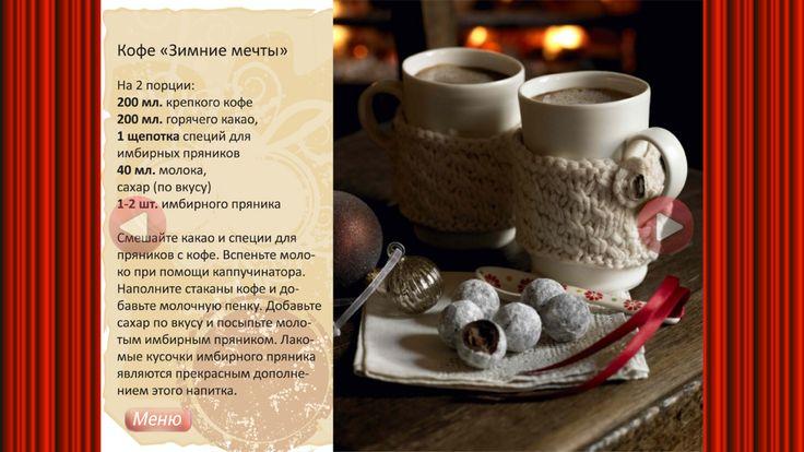 рецепты приготовления кофе: 25 тыс изображений найдено в Яндекс.Картинках