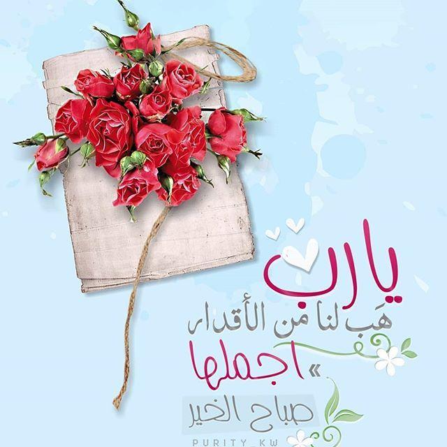Pin By Shh5 On صباح الخيرات والبركة Night Wishes Christmas Wreaths Romantic Love Quotes