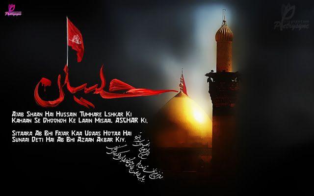 Maula Ali Shrine Wallpaper: Poetry: Best Muharram SMS With Cards