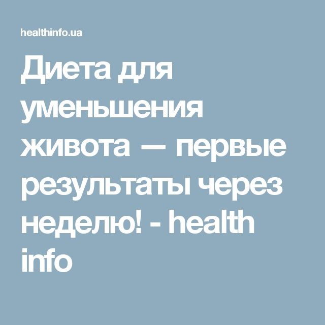 Диета для уменьшения живота— первые результаты через неделю! - health info