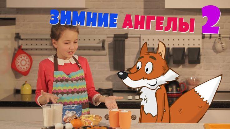 Кексы Зимние ангелы - 2. Кухня Лиса Вареника. Кулинария для детей