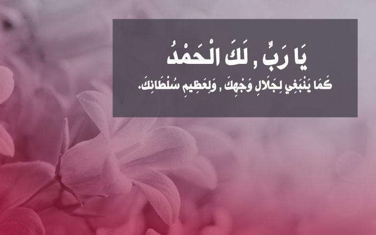 لك الحمد #الحمد_لله  #اذكار #قران #الله #prayers #Allah #islamic #quotes #verse #religion #ذكر