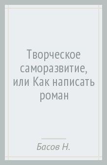 Николай Басов - Творческое саморазвитие, или Как написать роман обложка книги