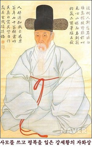 Self portrait of Sewhang Kang, a poet and painter in middle Chosun Dynasty (Korea),