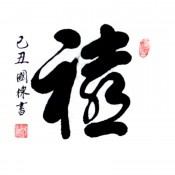 Chinese symbol for joy calligraphy painting by master calligrapher Zhang Guo Dong.
