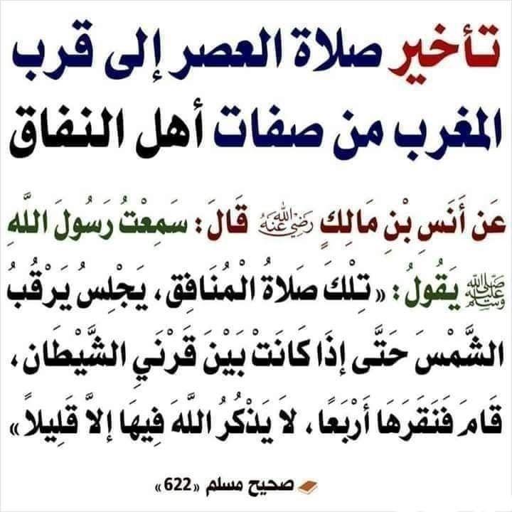 Pin By Abdelselam Tekili On ذكر وتسبيح In 2020 Islamic Phrases Islam Facts Ahadith