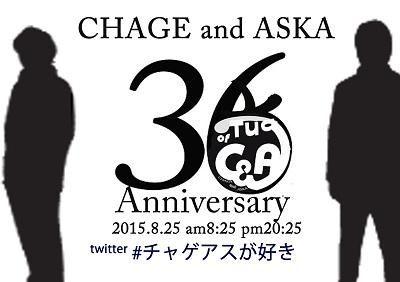 【拡散希望】CHAGE and ASKA8月25日の36年目の記念日の朝夜8時25分という時間で #チャゲアスが好き と皆で一声に同じ言葉を呟き&RTお願いします。8時25分企画に参加できない人は0:00にお願いします あと6ヶ月