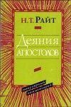 Том Райт - Деяния Апостолов - Популярный комментарий