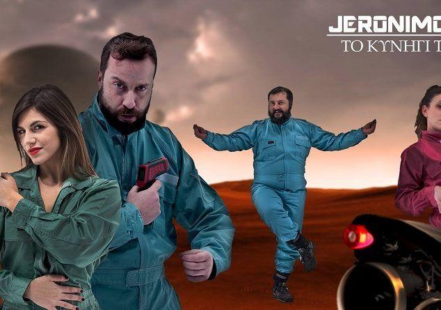 Τελευταίες παραστάσεις για την πιο αστεία sci-fi κωμωδία της χρονιάς! Jeronimo Space: το κυνήγι των Σούσι...