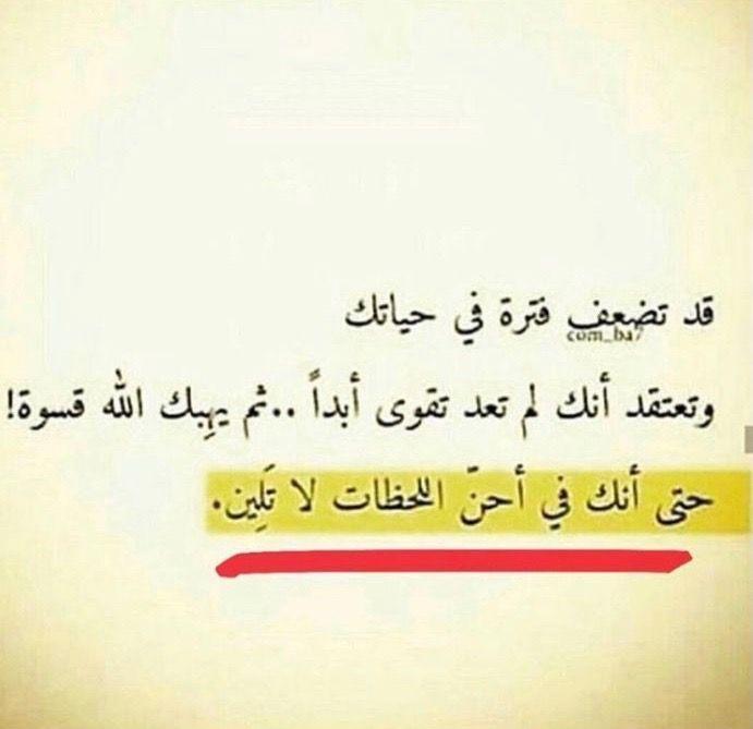 Pin By Masyart On كلمات راقية Math Math Equations Arabic Calligraphy