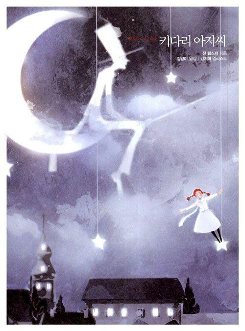 Daddy Long Legs (키다리 아저씨) - illustrated by Kim Ji Hyuk – Hey Eonni