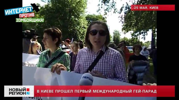 25 05 13 Первый гей парад в Киеве