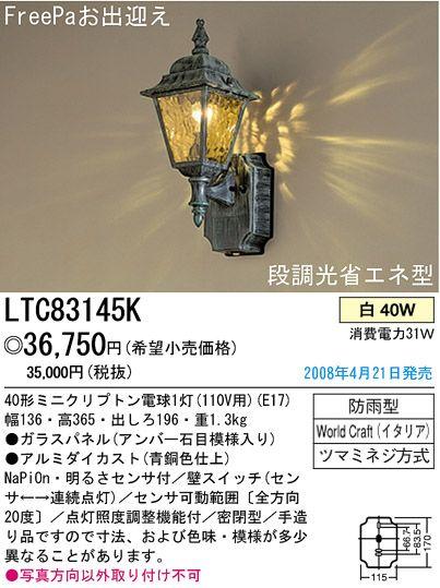 パナソニック 外部用ブラケット LTC83145K