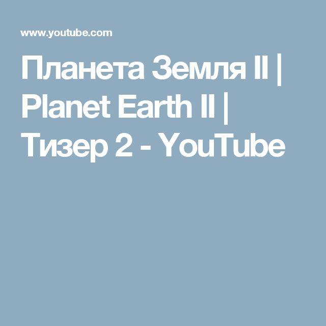 Планета Земля II | Planet Earth II | Тизер 2 - YouTube
