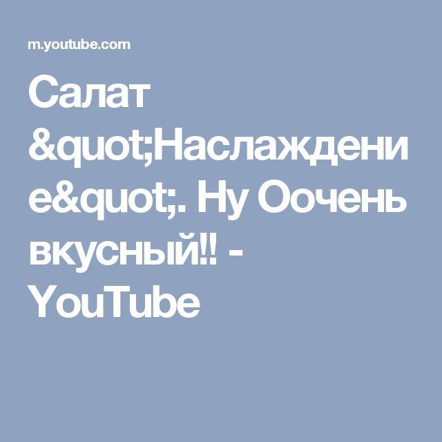 """Салат """"Наслаждение"""". Ну Оочень вкусный!! - YouTube"""