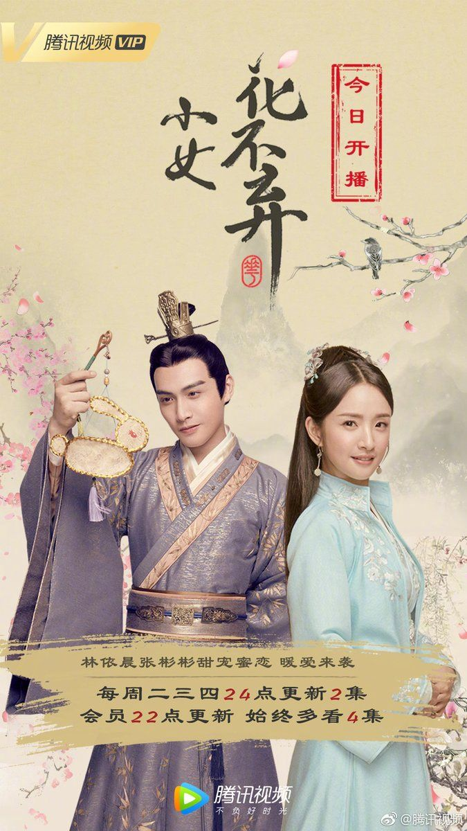 I Will Never Let You Go CHinese Drama 2019   Native Title: 小女花不
