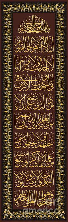 DesertRose...Aayat Al Kursi Calligraphy Painting