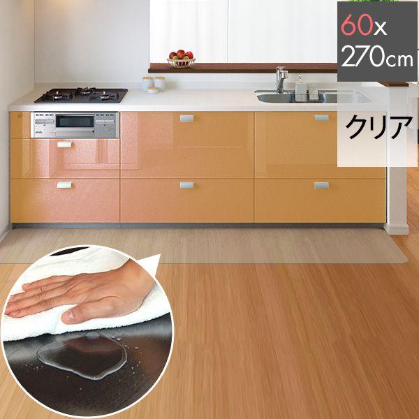 楽天市場 1年保証 キッチンマット Pvcキッチンマット 270cm 60 270