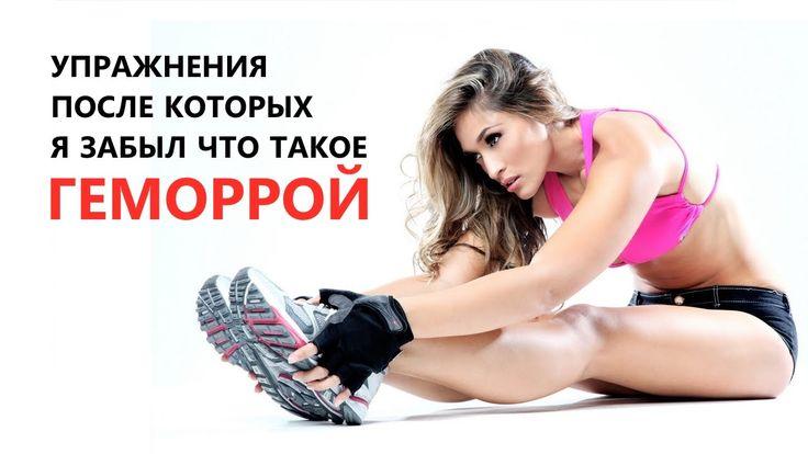 Упражнения от геморроя