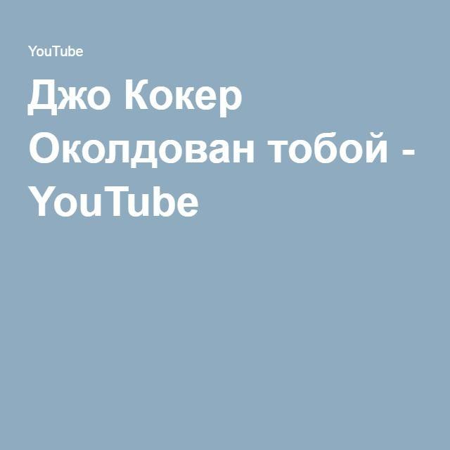 Джо Кокер Околдован тобой - YouTube