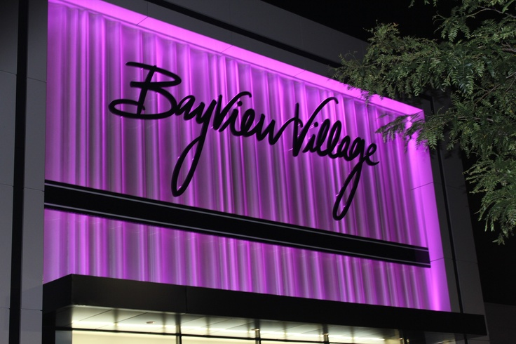 Bayview Entrance at night.  Magi is just down the hall.