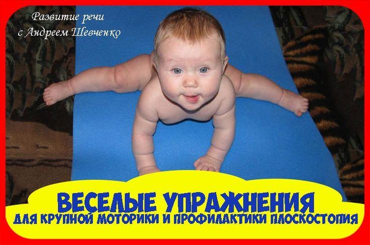 Упражнения для развития крупной моторики и профилактики плоскостопия.  ✔ «Совушки»  Цель: самомассаж стоп.  Материал: канат, гимнастическая палка или обруч.  Содержание упражнения: переступать по канату приставным шагом правым и левым боком, пятка ставится на пол, пальцы стоп обхватывают канат.    ✔ «Поиграем с ежиком»  Массируем мы ножки,  Чтоб бегать по дорожке.  Цель: самомассаж стоп  Материал: массажный мяч «ёжик».  Содержание упражнения: И.П. стоя, руки на поясе. Покатывать мяч стопой…