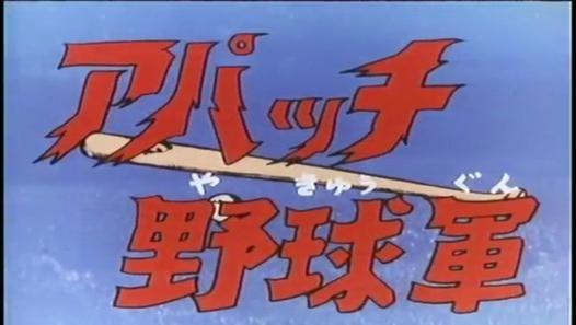 アパッチ野球軍 1971年放送 OP曲『アパッチ野球軍』 歌:林恵々子 ED曲『みんなみんな』 歌:坂本新兵