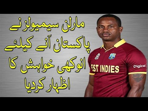 Marlon Samuels Ne Pakistan Aane Ke Liye Anokhi Khuwaish Ka Izhaar Kardiya,URDU NEWS   Like, Share, Support, Subscribe, Subscribe:http://bit.ly/2hu9p4o Youtube: https://www.youtube.com/watch?v=KiyaBaatHai Facbook:https: //web.facebook.com/kiyabaathai01 Twitter:https: //twitter.com/KiyaBaatHai01 Google Plus: https://plus.google.com/u/0/b/115411957381452729325/?pageId=115411957381452729325  A...