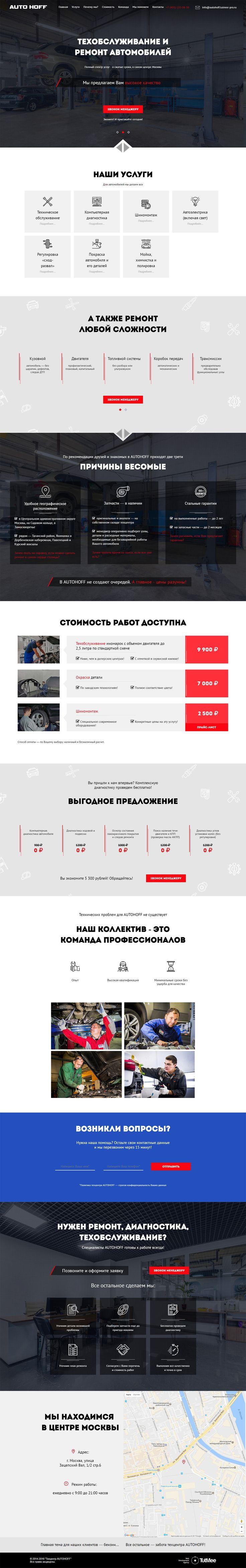 Landing page Auto Hoff / website / web design