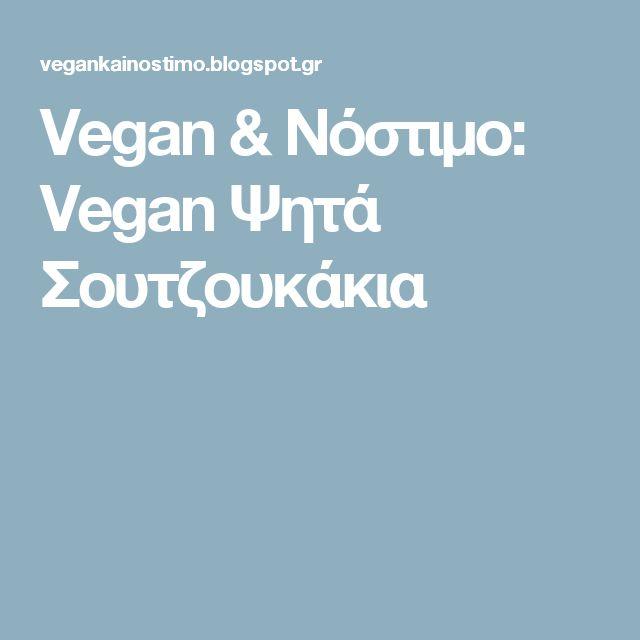 Vegan & Νόστιμο: Vegan Ψητά Σουτζουκάκια