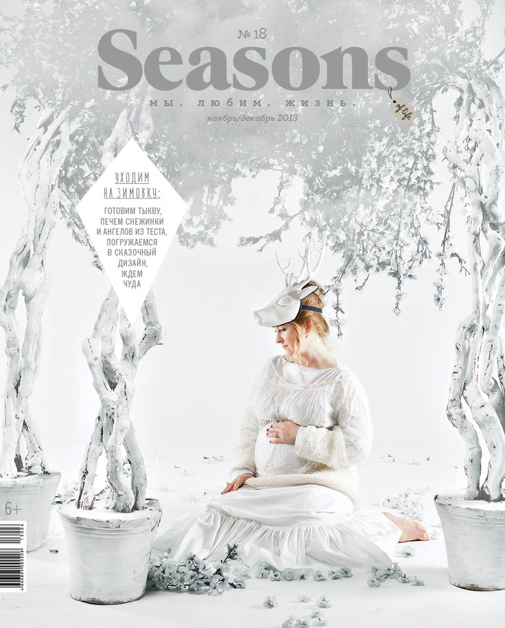 Seasons of life № 18 / November–December 2013 issue