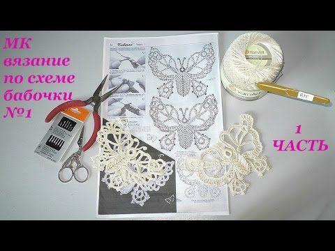 1часть МК вязание по схеме бабочки №1 Уроки вязания крючком Ирландского кружева Котельниковой Нат - YouTube
