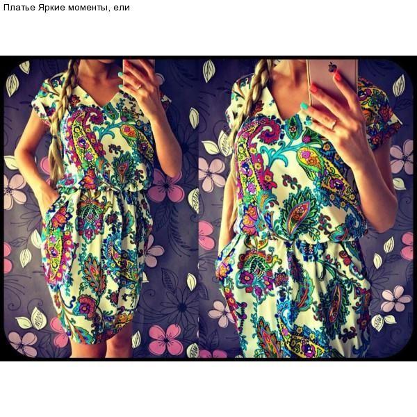 Платье Яркие моменты