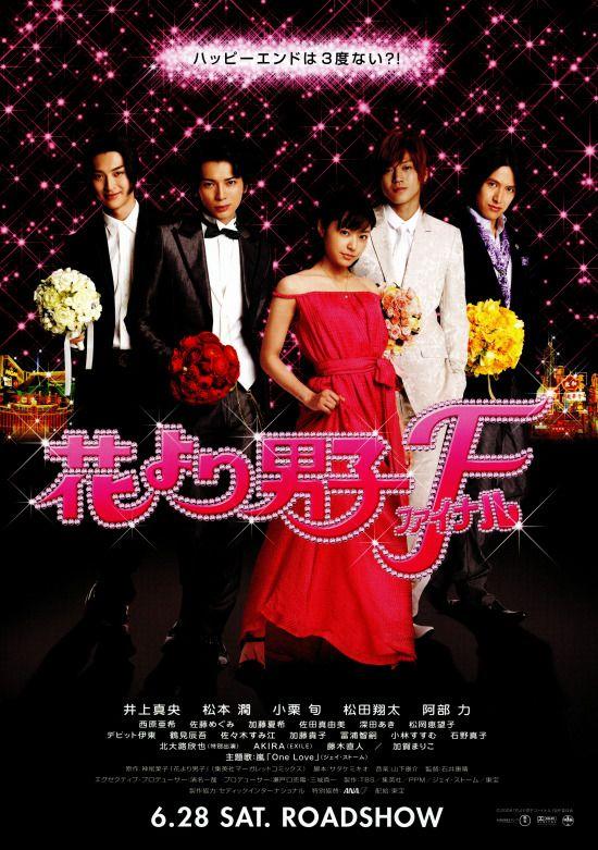 神尾葉子のベストセラー・コミックを原作に、貧乏なヒロインと財閥の御曹司の恋愛模様がコミカルに繰り広げられる大ヒットテレビドラマを映画化。待望の映画版では、「花より男子2~リターンズ~」から4年後を舞台に、結婚を控えた道明寺とつくしに降りかかるトラブルを描く。