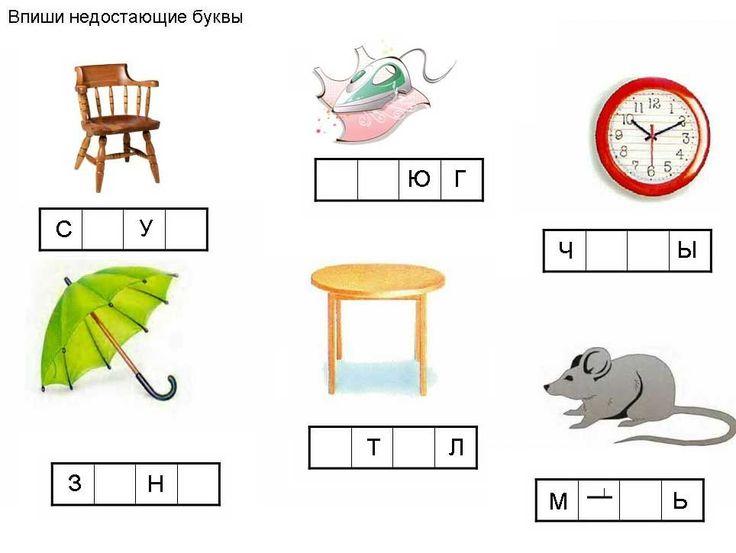 Играем и учимся читать
