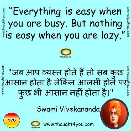 Quotes By Swami Vivekananda, Swami Vivekananda Quotes, Swami Vivekananda Quotes in Hindi, Swami Vivekananda, Lazinees, Lazy, Time, Easy
