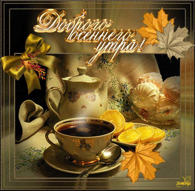 мазь комбинированным открытки с добрым осенним утром и хорошим наш