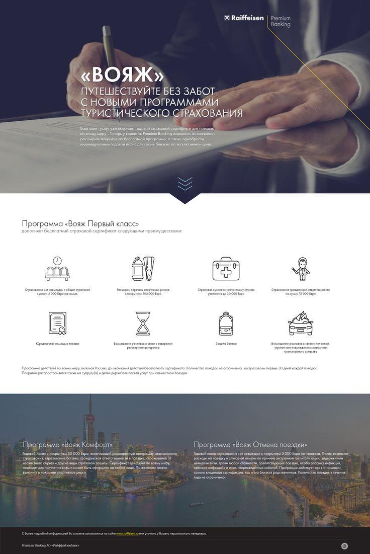 RAIFFEISEN: Premium service in luxury design. // РАЙФФАЙЗЕН: Премиальные сервисы в премиальном дизайне. #EMAILMATRIX #emailmarketing #landingpage