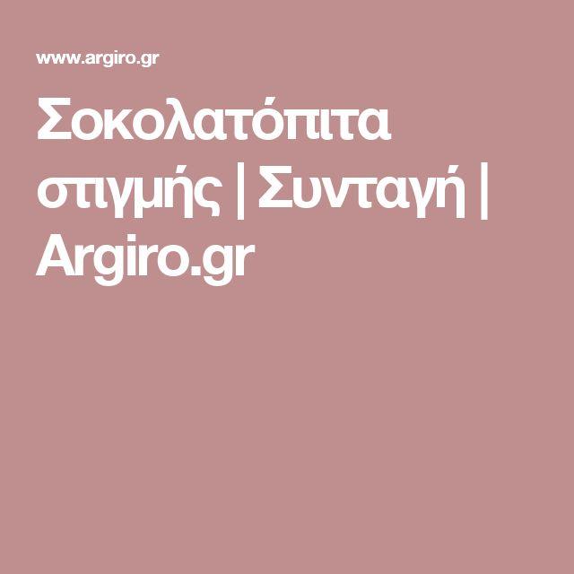Σοκολατόπιτα στιγμής | Συνταγή | Argiro.gr