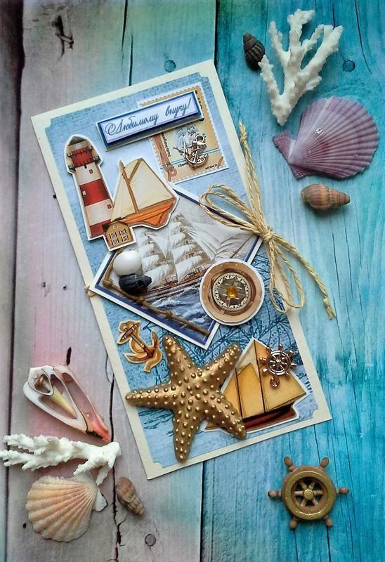 открытки с морской тематикой своими руками мастер очень красивые фото блюдо может
