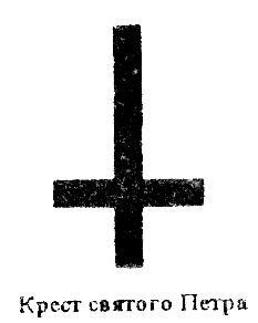 Перевернутый крест. Крест Святого Петра.