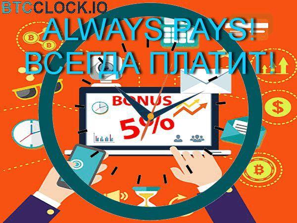 BTCCLOCK - ALWAYS PAYS! | Bitcoin EVERY DAY!