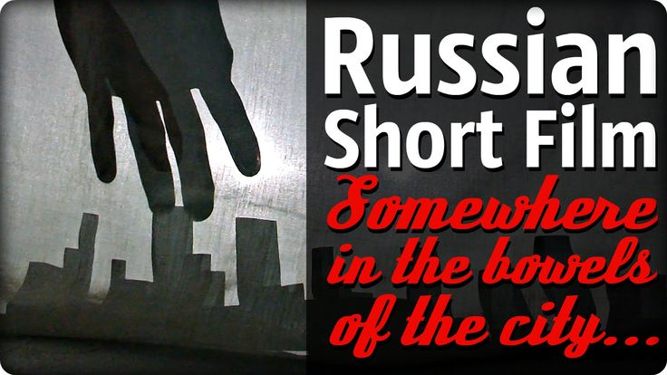 """Russian Short Film - """"Somewhere in the bowels of the city..."""" [Art House..."""