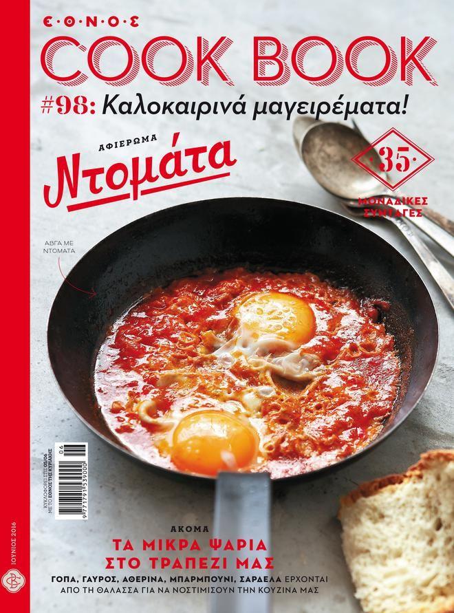Καλοκαιρινά+μαγειρέματα+με+φρέσκια+Ντομάτα