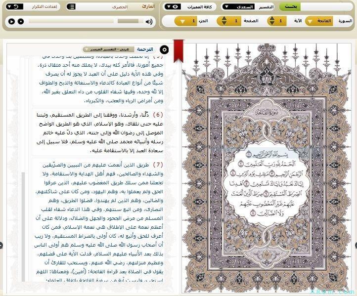 quran.ksu.edu.sa: Coran électronique avec explication arabe