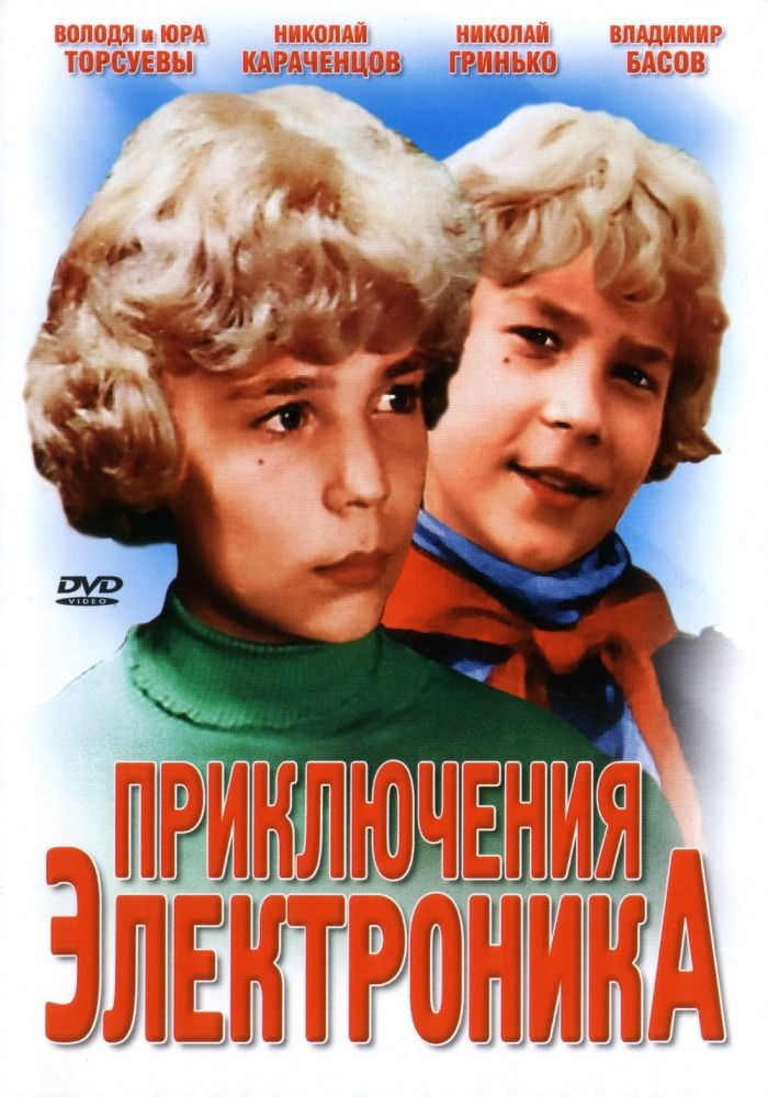 Приключения Электроника (Priklyucheniya Elektronika)