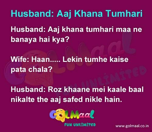 Hindi Love Quotes For Husband: Pin By Blog For Fun !!! On Funny Jokes